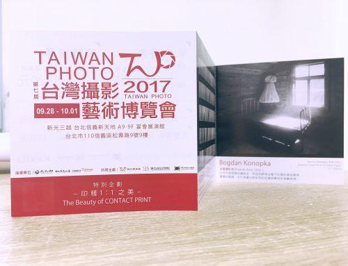 2017臺灣攝影藝術博覽會