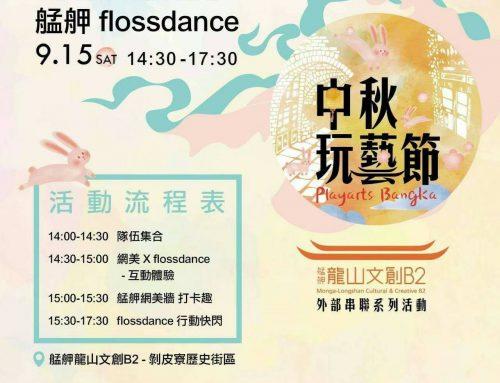 中秋玩藝節×百人妝藝 • 艋舺 flossdance